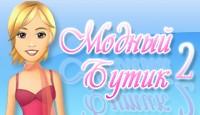 Модный Бутик 2. Полная русская версия